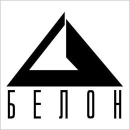 Белон