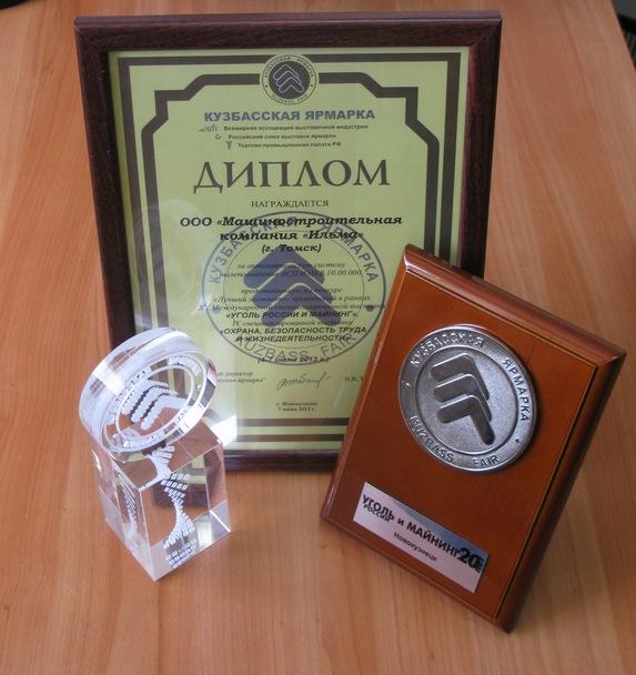Награды и дипломы Ильма