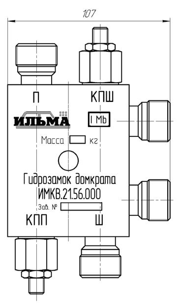 Гидрозамок домкрата Ильма