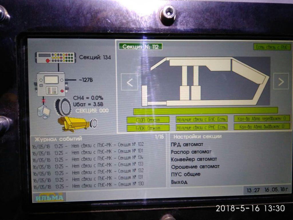 Визуализация в шахте Ильма ЦПУ2_1