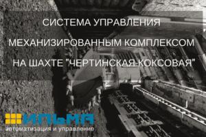 Система управления комплексом Чертинская-Коксовая
