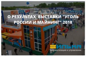Ильма уголь и майнинг 2018