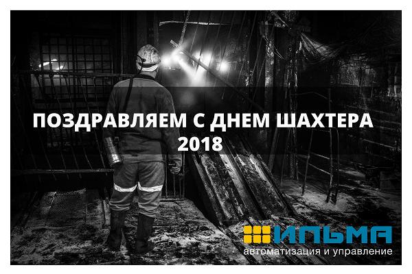 День шахтера 2018