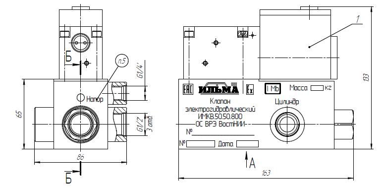 Клапан электрогидравлический ИМКВ.50.50.800