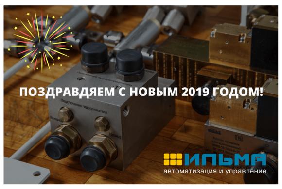Поздравление с новым годом 2019 Ильма