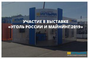 Участие в выставке Уголь России и майнинг 2019