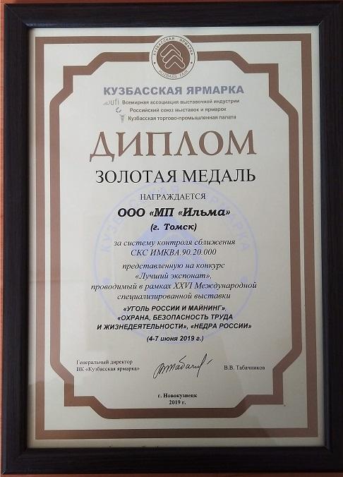 Золотая медаль на выставке уголь России и майнинг 2019 Ильма