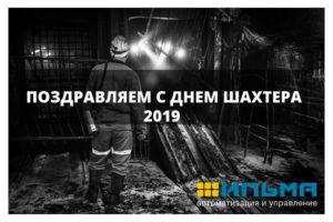 день шахтера 2019