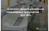Комплекс средств управления конвейерным транспортом КСУ «КТ»